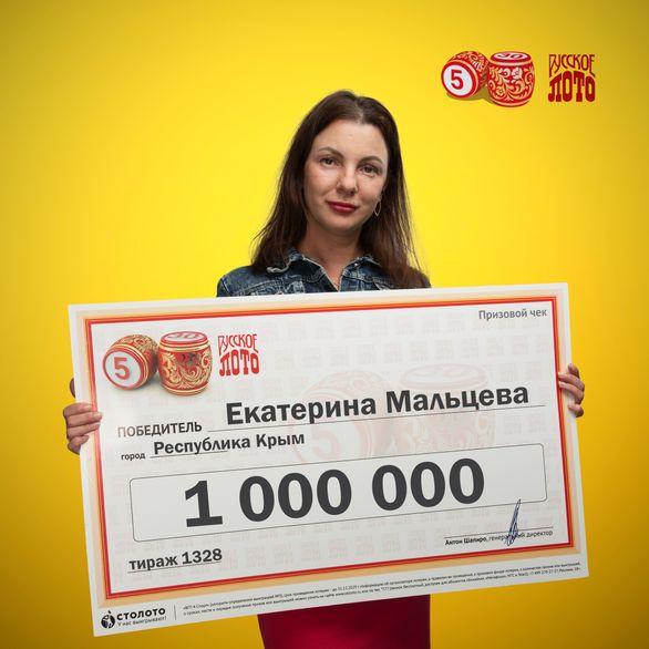Крымчанке повезло: миллионный выигрыш в лотерею как подарок на годовщину свадьбы