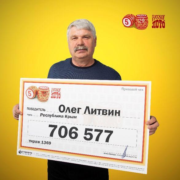 Крымчанин выиграл в лотерею более 700 тысяч рублей