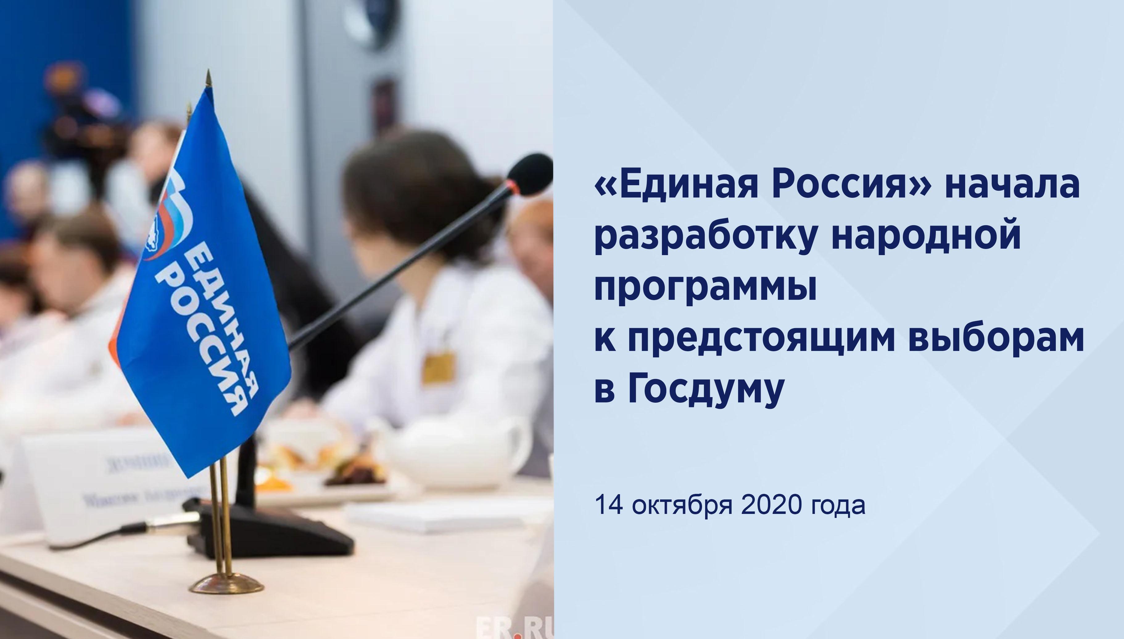«Единая Россия» начала разработку народной программы к предстоящим выборам в Госдуму