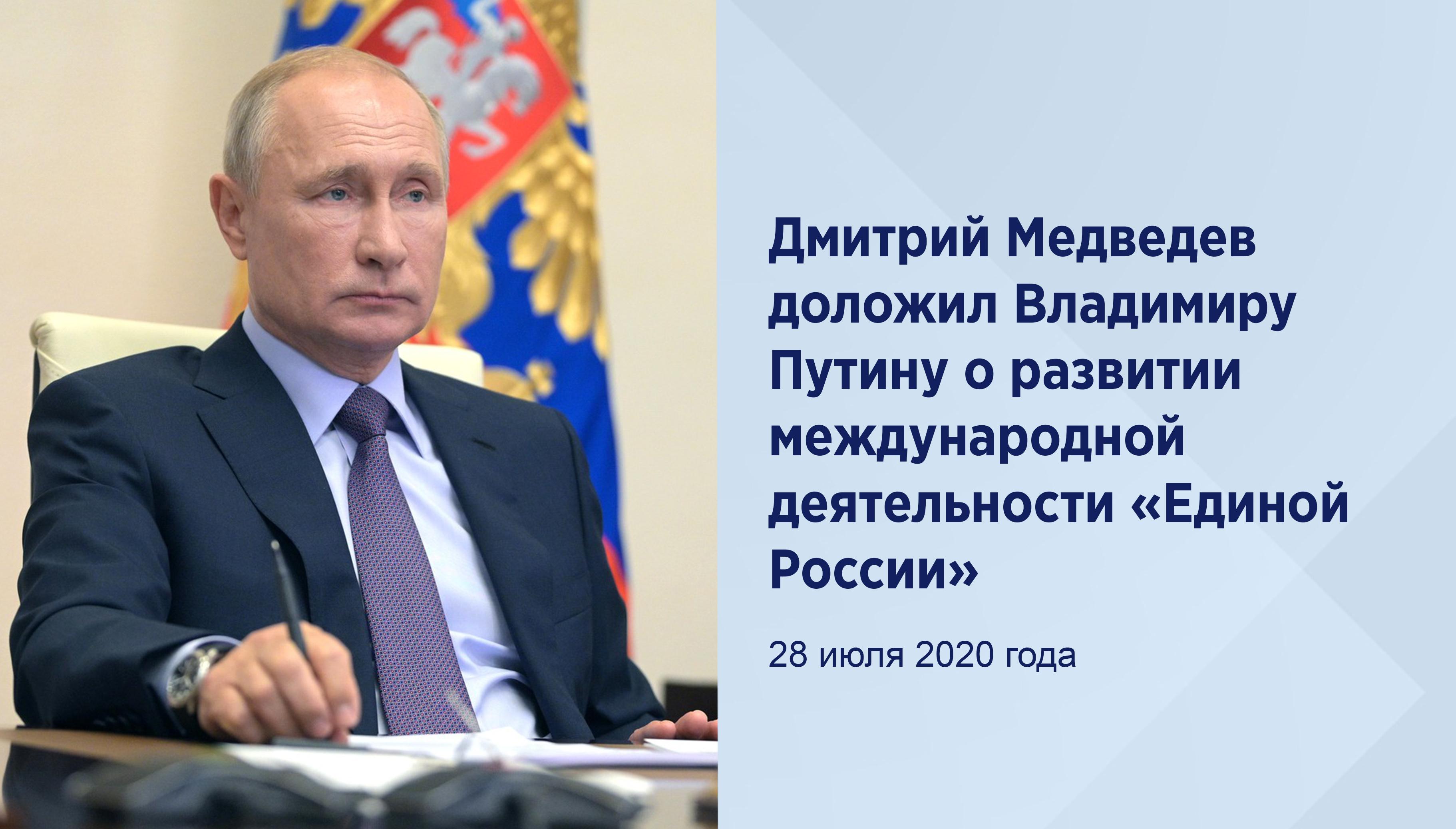 Дмитрий Медведев доложил Владимиру Путину о развитии международной деятельности «Единой России