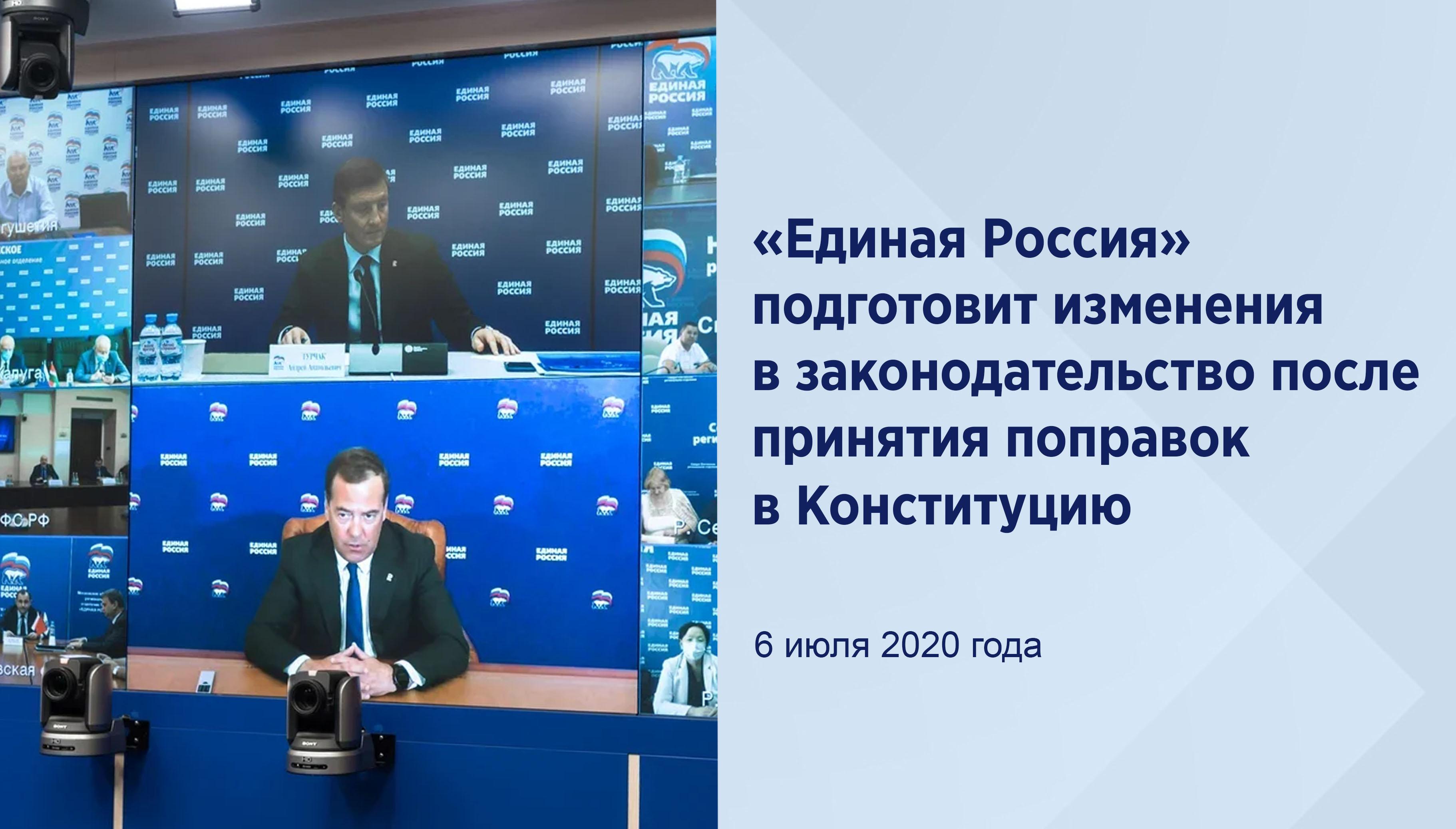 «Единая Россия» подготовитизменения в законодательство послепринятия поправок в Конституцию