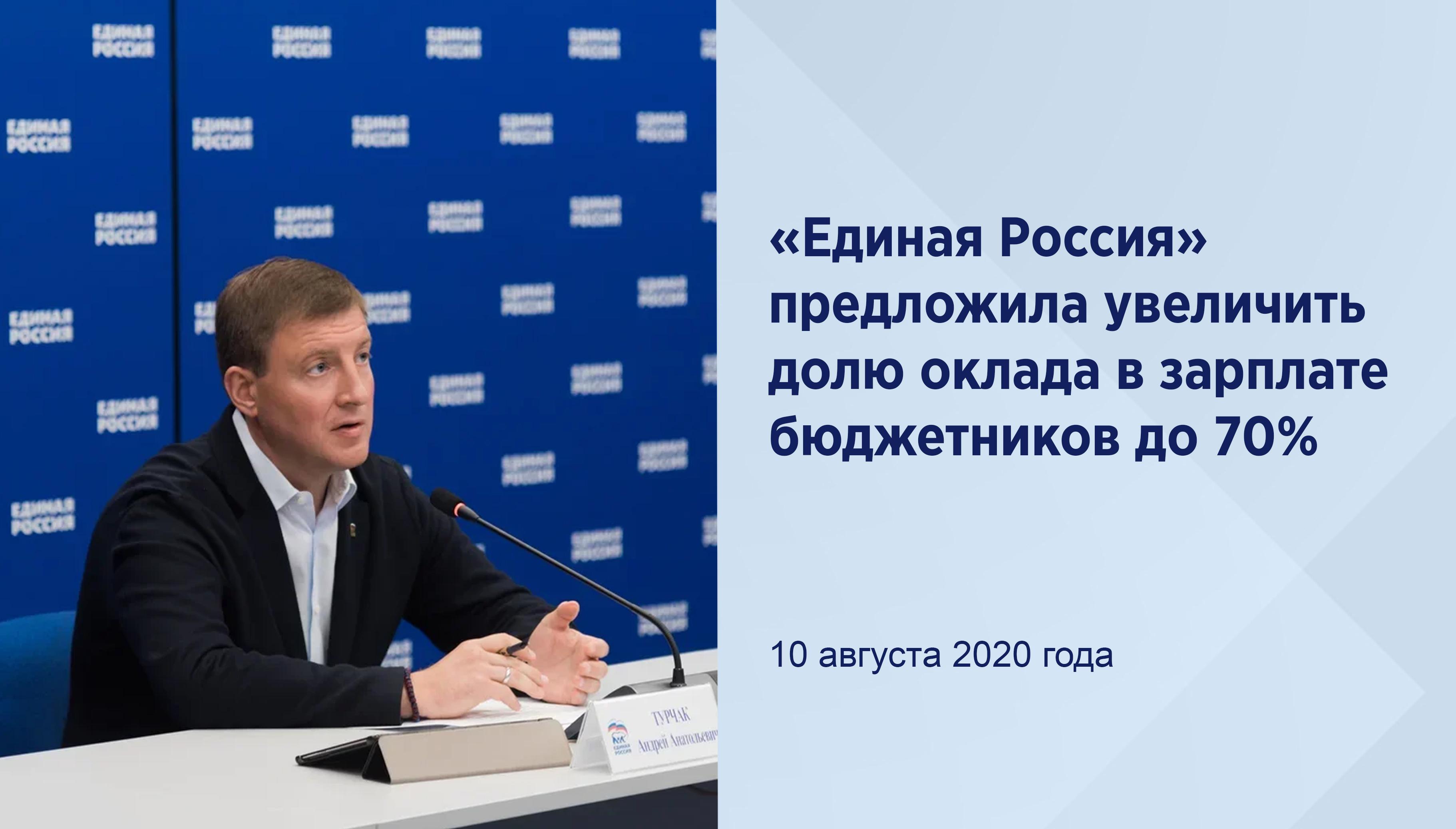 «Единая Россия» предложила увеличить долю оклада в зарплате бюджетников до 70%
