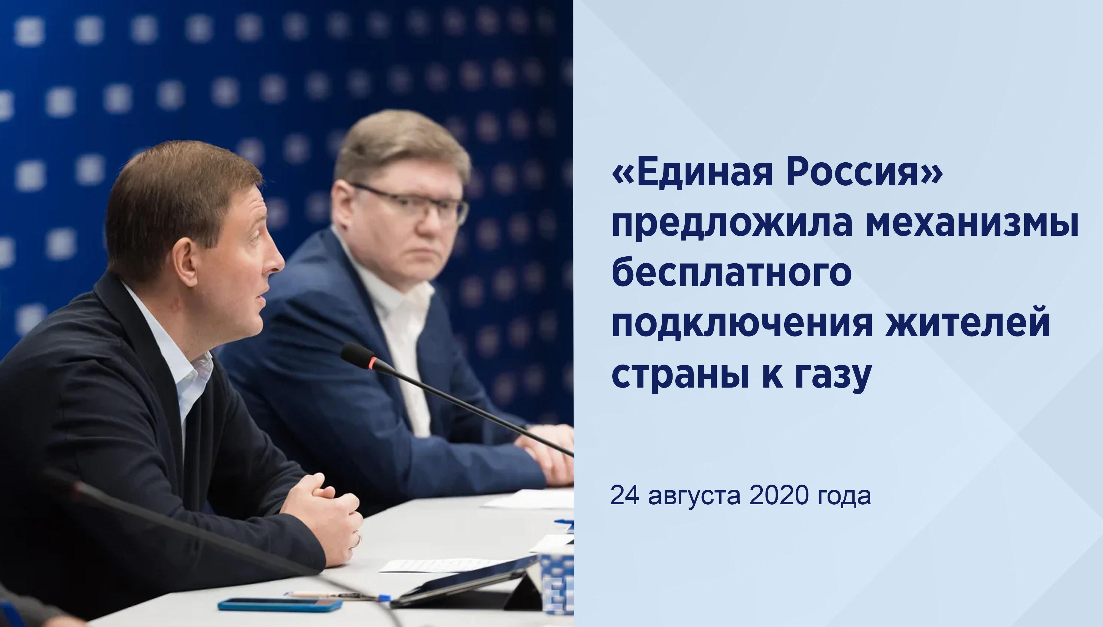 «Единая Россия» предложила механизмы бесплатного подключения жителей страны к газу