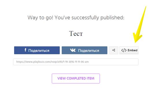 Если результат вас устраивает, нажимаем кнопку Publish