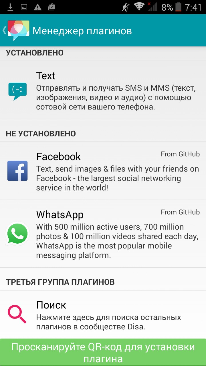 В приложении можно работать только с Facebook Messenger и WhatsApp, а также отправлять SMS и MMS