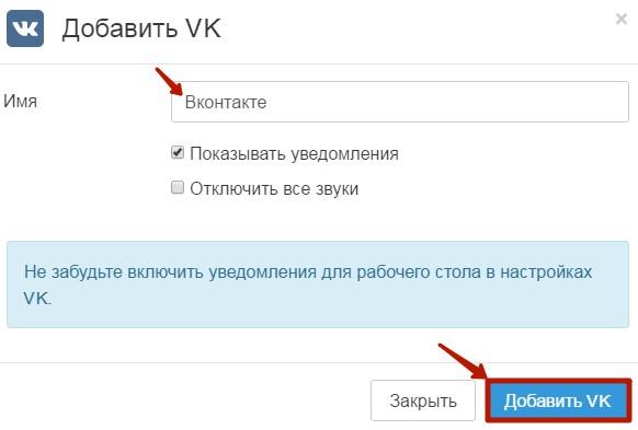 Нажмите «Добавить VK»