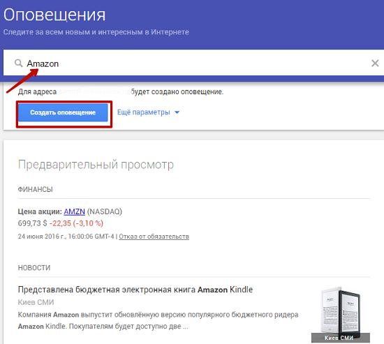 Для поиска нужной информации и подписки на оповещения нужно ввести искомое слово в поисковую строку и нажать на кнопку «Создать оповещения».
