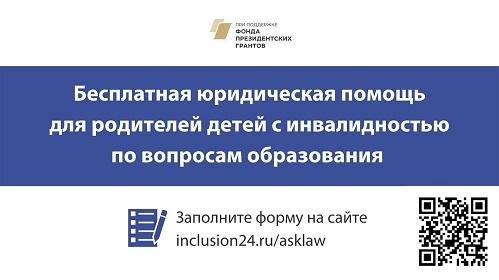 Бесплатная юридическая помощь для родителей с инвалидностью по вопросам образования