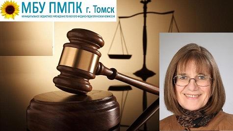 вебинар 2 марта о ПМПК – опыт работы Психолого-медико-социальной комиссии в Томске