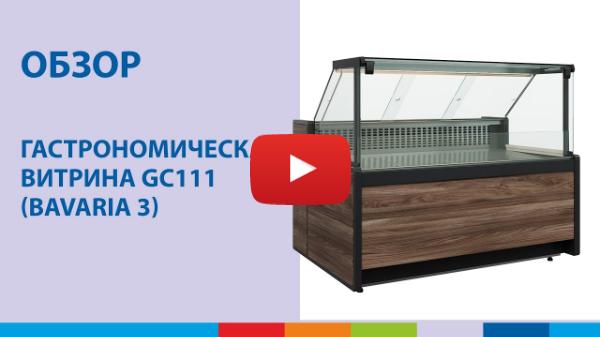 Гастрономическая витрина GC111 (BAVARIA 3) | ОБЗОР