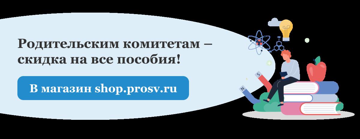 Родительским комитетам – скидка на все учебные пособия в интернет-магазине shop.prosv.ru.