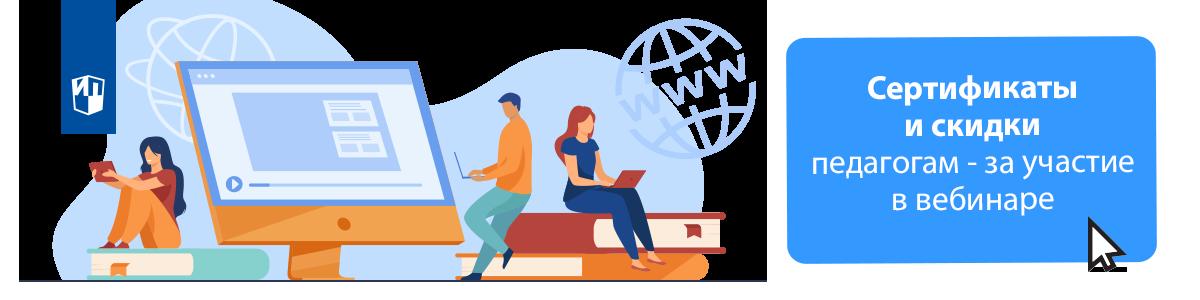 Скидка на учебную литературу каждому участнику вебинара
