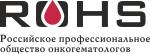 Российское Общество онкогематологов