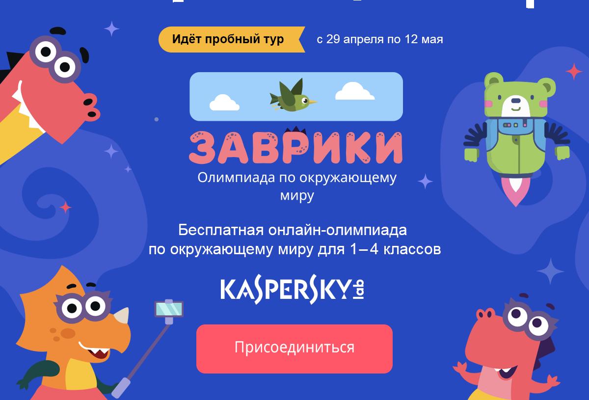 Завтрики | Олимпиада по русскому языку | Идет пробный тур | 3-16 декабря | Основной тур: 17 декабря-14 января | Бесплатная онлайн-олимпиада по русскому языку для 1-4 классов | Присоединиться
