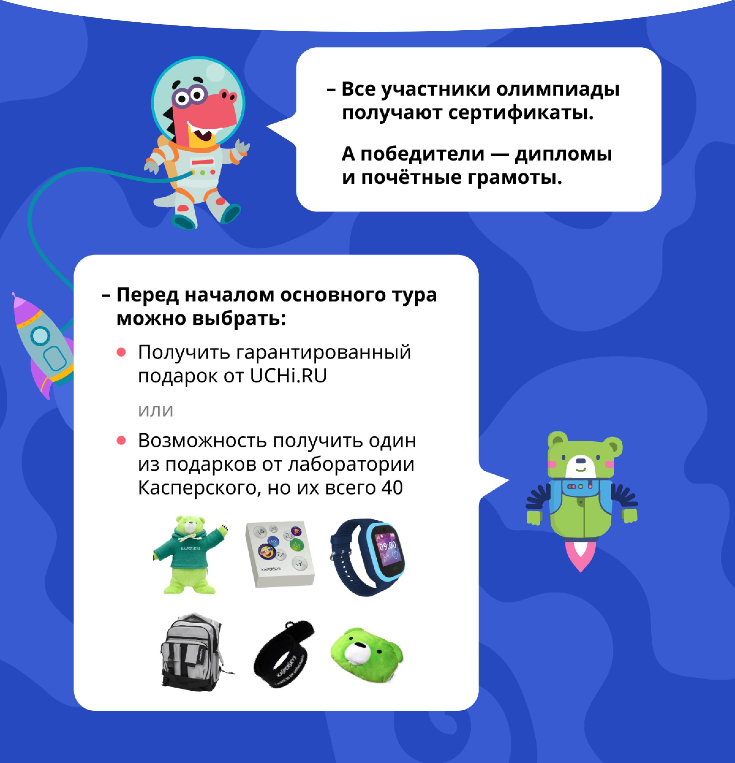 Бесплатный вебинар | 16 декабря в 15:00 и 19:00 | Разбор задач олимпиады «Заврики» по русскому языку для 1-4 классов | Принять участие