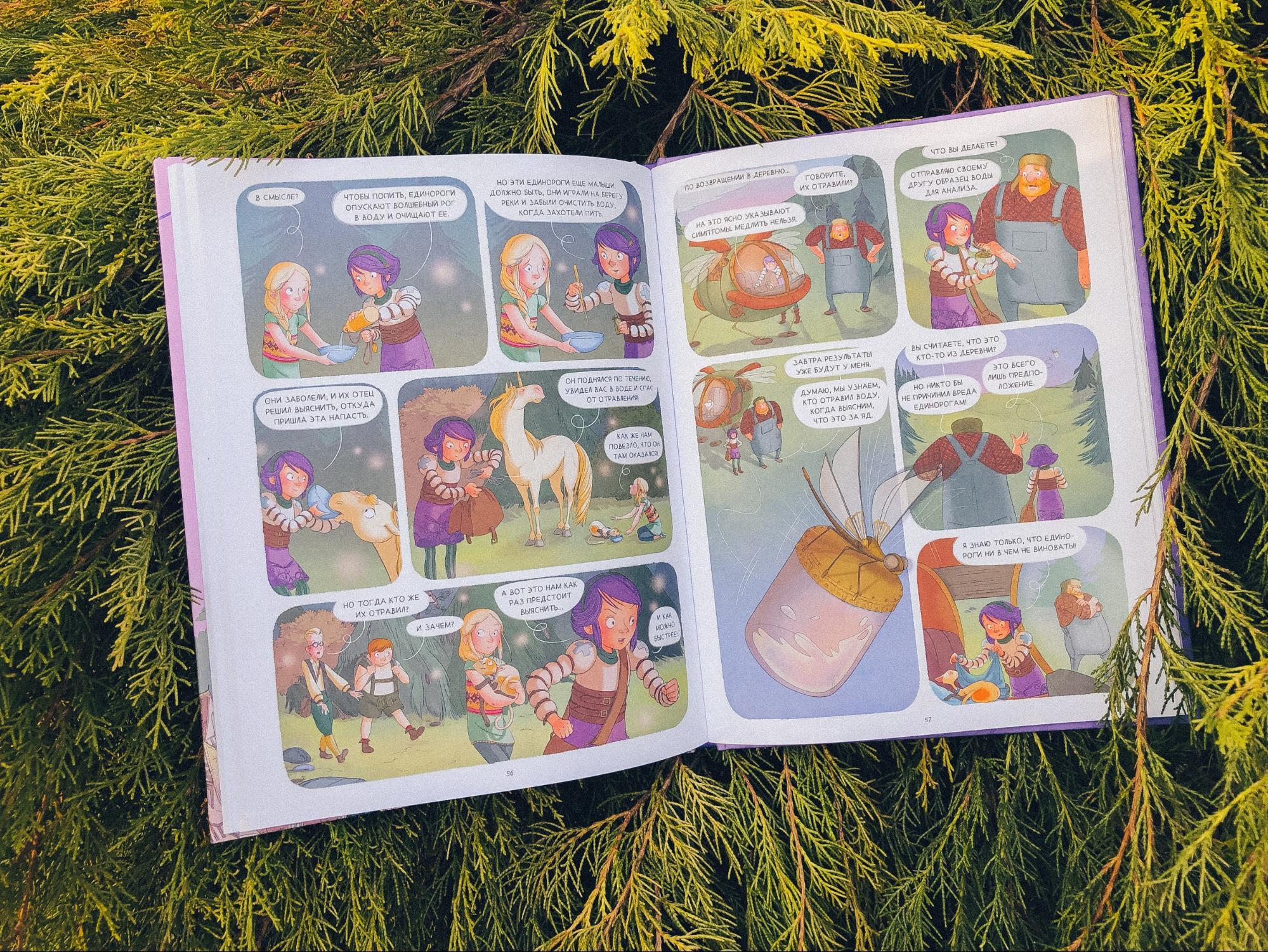 В комиксе две большие истории — «Прогулки гаргульи» и «Единороги на пороге»