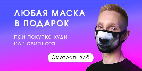 Любая маска в подарок при покупке свиншота или худи