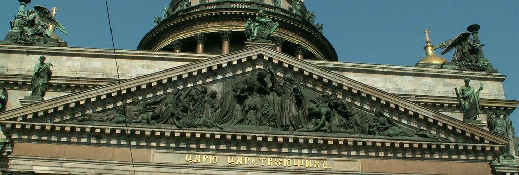 Барельеф «Встреча Исаакия Далматского с императором Феодосием».jpg