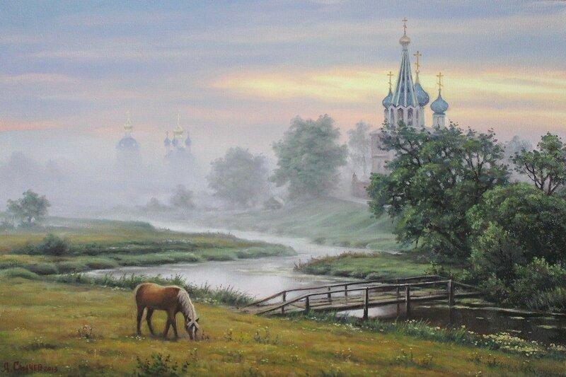 Алексей Сычёв. Туман на реке.jpg