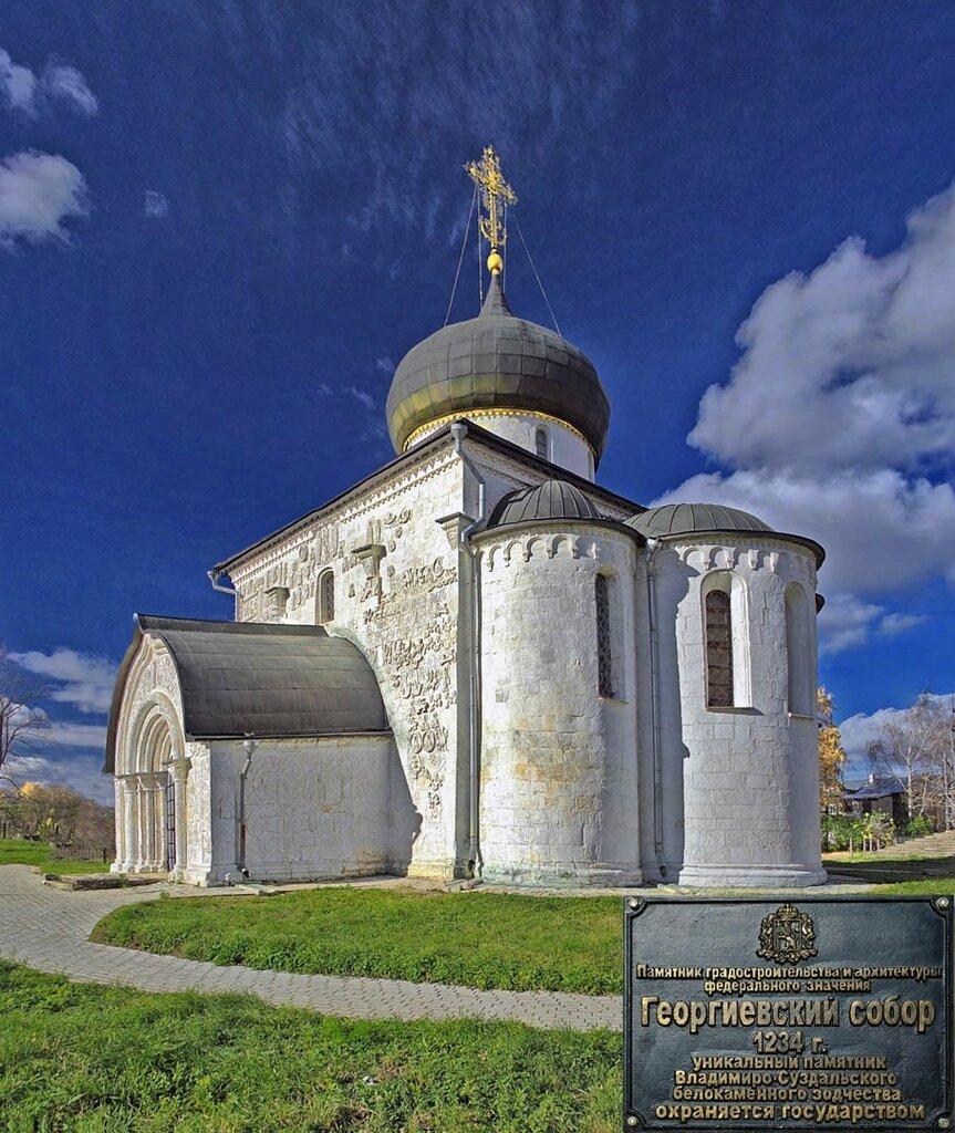 Юрьев-Польский. Георгиевский собор, юго-восточная сторона.