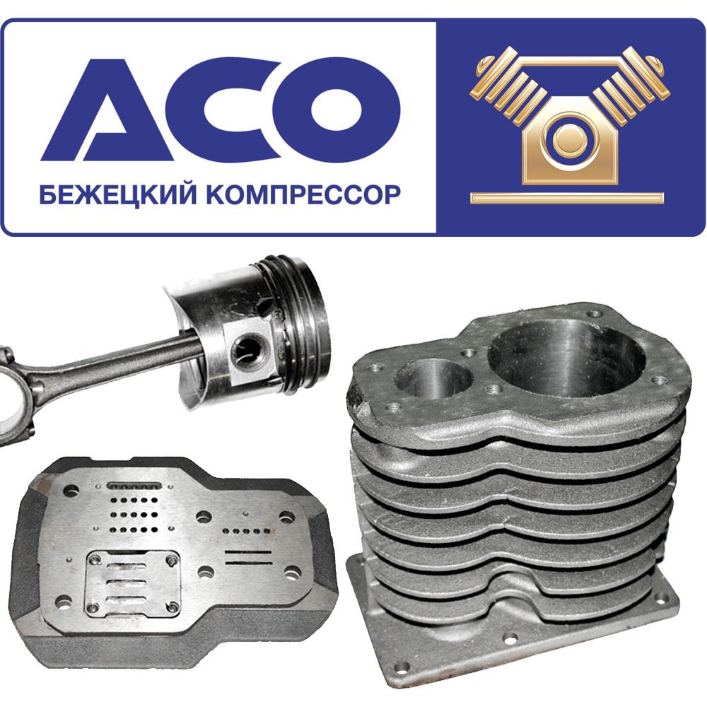 Запасные части для компрессоров Бежецкого завода АСО