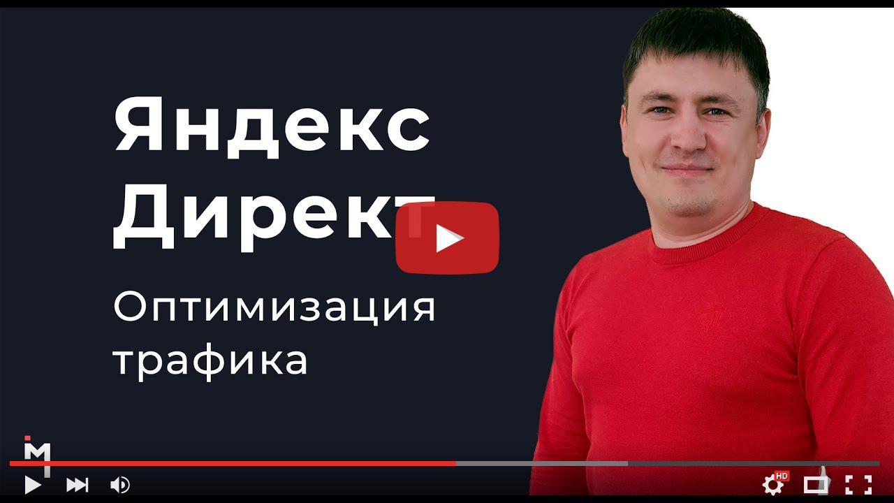 Серия мастер-классов по аналитике и оптимизации Яндекс.Директ