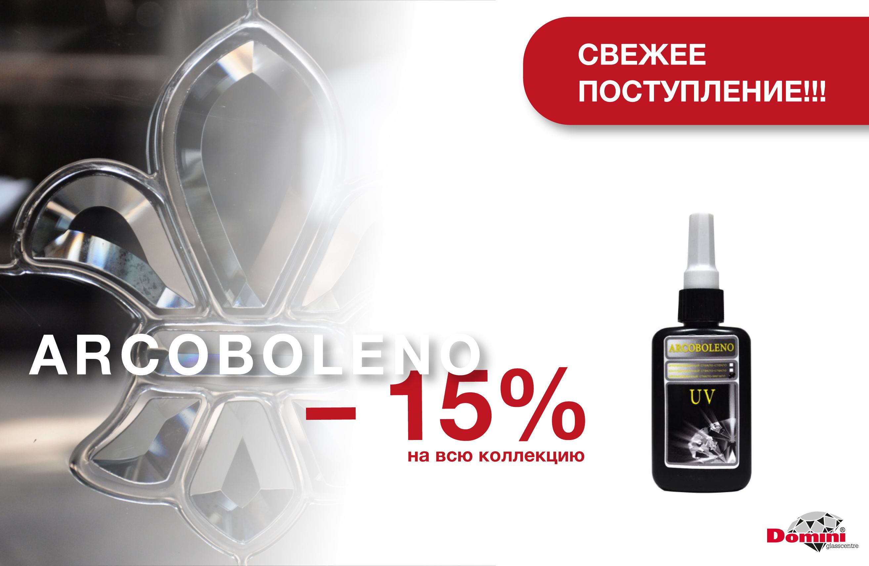 Arcoboleno уф-клей свежее поступление