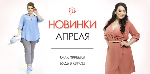 Новые поступления женской одежды с хорошими скидками. Все товары отличного качества и привлекательного внешнего вида.