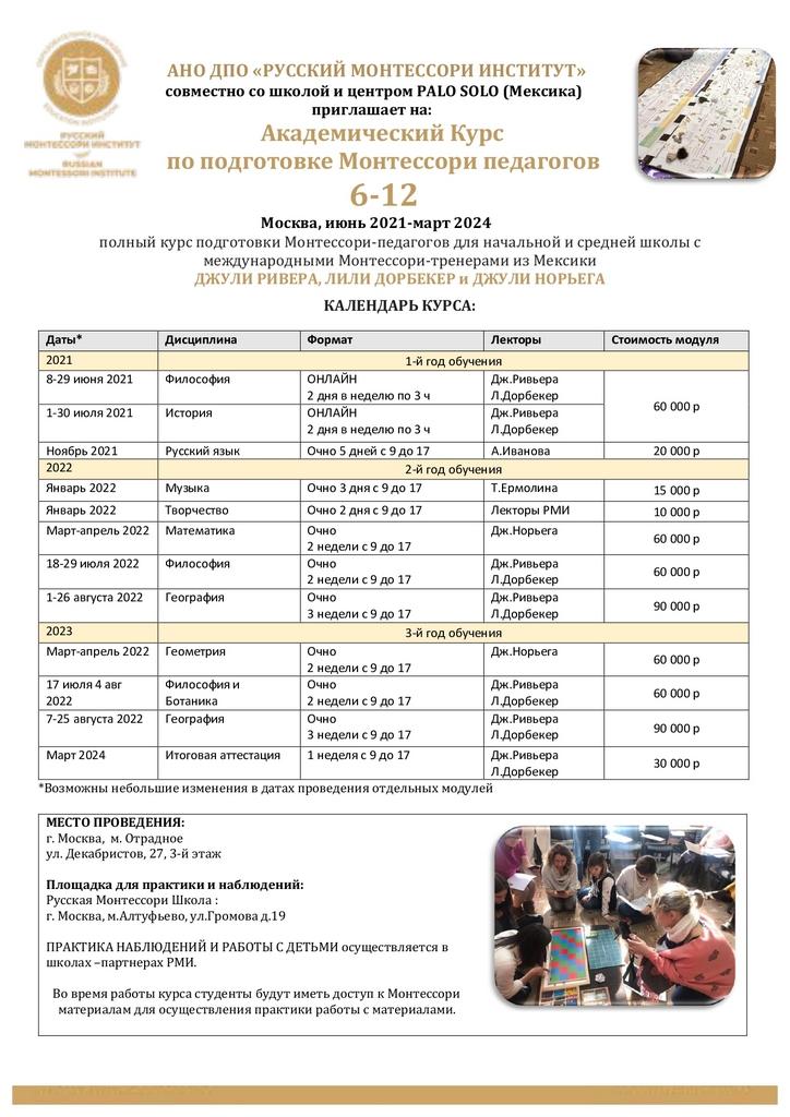 Монтессори курс 6-12