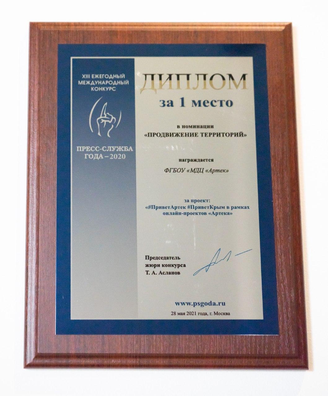 «Артек» - победитель международного конкурса «Пресс-служба года - 2020»