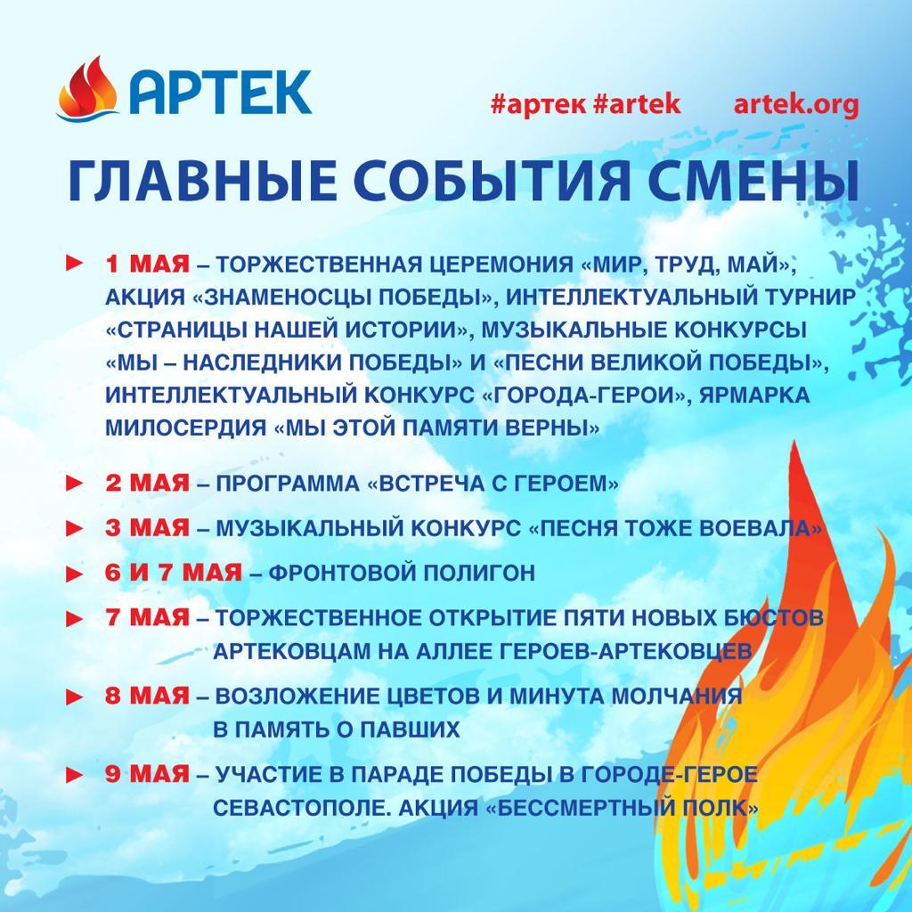 В МДЦ «Артек» пройдут мероприятия, посвященные празднованию 76-й годовщины Победы в Великой Отечественной войне