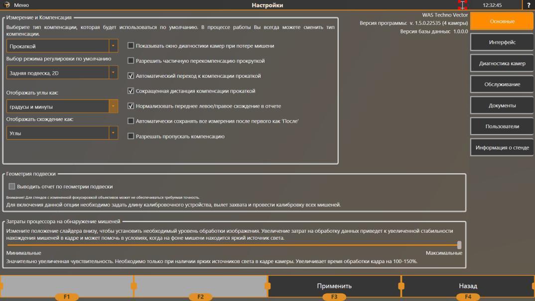 Настройка ПО стендов Техно Вектор 6 и Техно Вектор 7