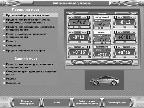 Как проводить регулировку автомобиля на стенде Техно Вектор Инфра