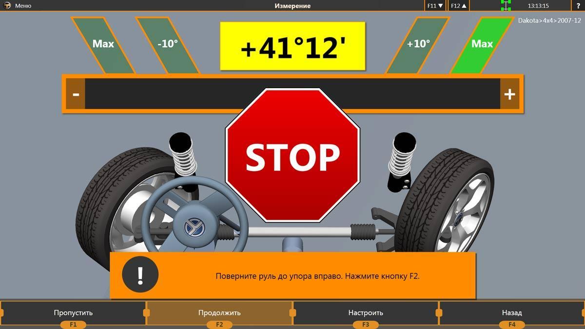 Порядок измерения максимального угла поворота колес на 3D стенде Техно Вектор