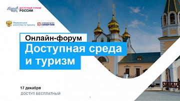 В России пройдет масштабный форум по развитию доступной среды и туризма