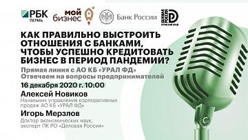 Приглашаем 16 декабря на прямую линию с банком «Урал ФД»