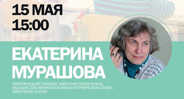 лекция Екатерины Мурашовой