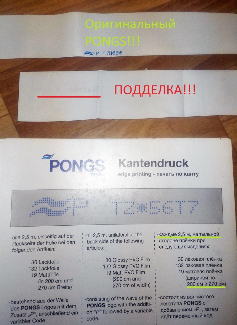 Как проверить подлинность натяжных потолков Pongs (Германия)?