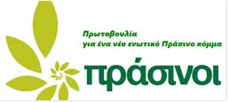 Eνωτικό Πράσινο Κόμμα στη Ελλάδα Mailservice?url=https%3A%2F%2Fprasinoi.gr%2Fwp-content%2Fuploads%2F2019%2F10%2Flogos
