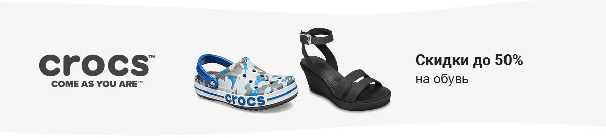 Скидки до 50% на обувь