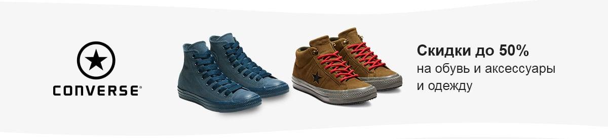 Скидки до 50% на обувь и аксессуары и одежду