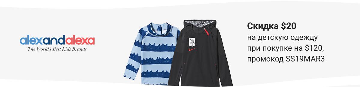 Скидка $20 на детскую одежду при покупке на $120, промокод SS19MAR3