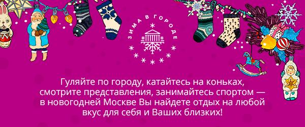 Зима в городе | Гуляйте по городу, катайтесь на коньках, смотрите представления, занимайтесь спортом — в новогодней Москве Вы найдете отдых на любой вкус для себя и Ваших близких!