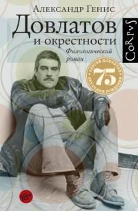 Александр Генис - Довлатов и окрестности