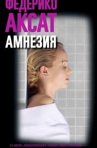 Федерико Аксат - Амнезия