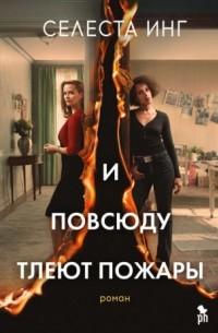 Селеста Инг - И повсюду тлеют пожары