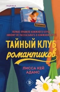 Лисса Кей Адамс - Bromance. Тайный клуб романтиков #1