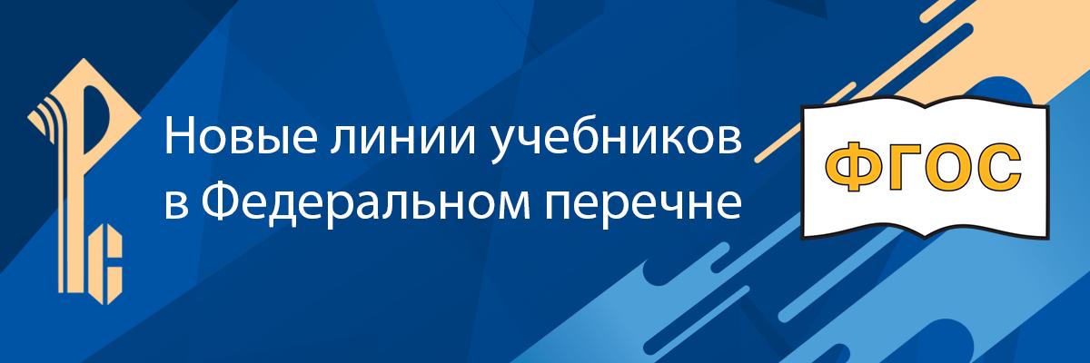 Banner_Novaya-liniya-uchebnikov_1200h400_izdatelskiy-sayt