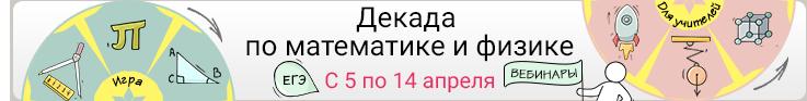 Banner_dekada-po-matematike-i-fizike_726h93