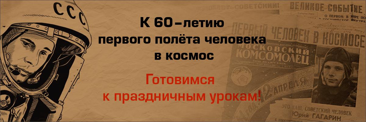 Banner_K-60-letiyu-pervogo-poleta-cheloveka-v-kosmos_1200h400